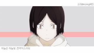 [하이큐] IA  World Calling MV 켄마로 패러디