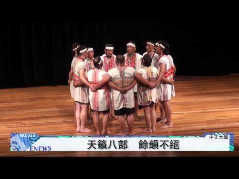 天籟八部 合唱民族獻美聲 - YouTube