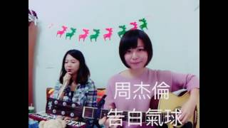 周杰倫 告白氣球-cover by JUJU (feat.Claire)