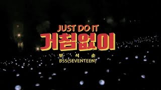 BSS (SEVENTEEN) - JUST DO IT  (華納official HD 高畫質官方中字版)