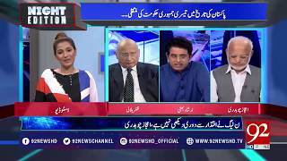 A glimpse of Imran Khan's twenty-two years struggle | 17 August 2018 | 92NewsHD