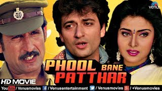 Phool Bane Patthar   Hindi Movies Full Movie   Avinash Wadhavan   Latest Bollywood Full Movies 2017 width=
