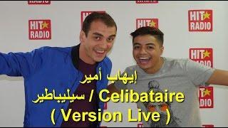 Ihab Amir avec Momo - Celibataire (Version Live) - ايهاب أمير - سيليباطير