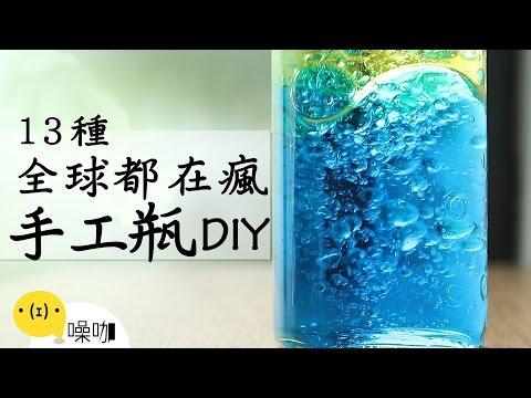 13種療癒手工瓶DIY! Best13 DIY Empty Galaxy Bottles. - YouTube