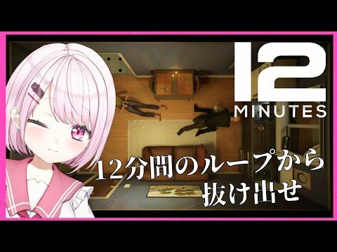 【Twelve Minutes】殺されるまでの12分間から抜け出せ!【椎名唯華/にじさんじ】
