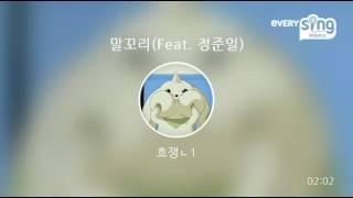 [everysing] 말꼬리(Feat. 정준일)