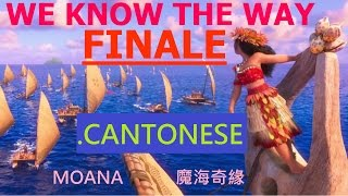 [Moana魔海奇緣] (Finale) We Know The Way - Cantonese ver. w/ LYRICS & TRANS