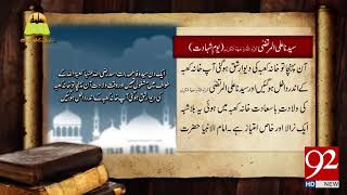 Tareekh Ky Oraq Sy   Youm e Shahdat of Hazrat Ali (RA)   6 June 2018   92NewsHD