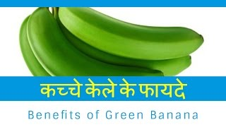 कच्चे केले के फायदे | Kacche Kele ke Fayede | benefits of green banana