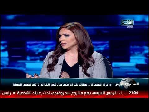 وزيرة الهجرة .. هناك خبراء مصريين في الخارج لا تعرفهم الدولة