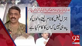 DG ISPR Major General Asif Ghafoor clarification on Jeep Symbol | 10 July 2018 | 92NewsHD