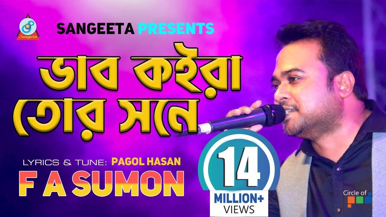 F A Sumon - Vab Koira Tor Shone - Lyric Video