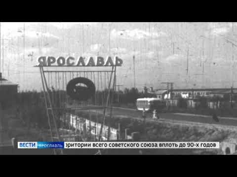 В Ярославле установят памятник автобусу