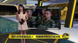 Prime Talk 八点最热报 15/09/17 - 俄国供叙利亚扫雷训练