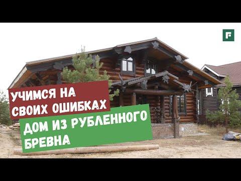 Дом из бревна: работа над ошибками при строительстве деревянного дома // FORUMHOUSE