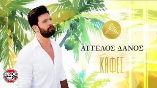 """Άγγελος Δάνος  """"Καφές"""" teaser"""