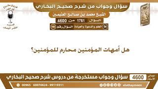 1761 - 4600 هل أمهات المؤمنين محارم للمؤمنين؟ ابن عثيمين