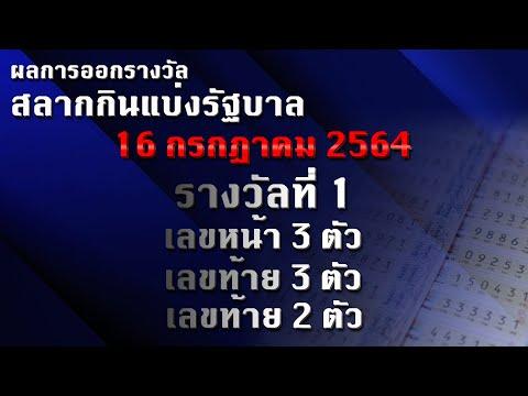 รางวัลที่ 1 /เลขท้าย 2 ตัว/ เลขท้าย 3 ตัว/ เลขหน้า 3 ตัว - สลากกินแบ่งรัฐบาล 16 กรกฎาคม 2564