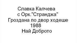 """Славка Калчева с Орк.""""Странджа"""" - Гроздана по двор ходеше - 1988 Най Доброто"""