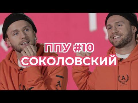 ППУ#10 СОКОЛОВСКИЙ x Тодоренко, Галич, Егор Крид