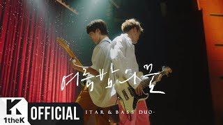 [Teaser] FTISLAND _ 'Summer Night's Dream(여름밤의 꿈)' TEASER (Guitar & Bass Duo Ver.)