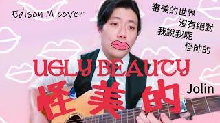 蔡依林 - 怪美的 Edison M cover