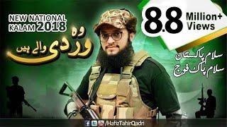 Pakistan National Song   14 August Independence day   2018   Wo Wardi Wale Hain - Hafiz Tahir Qadri width=