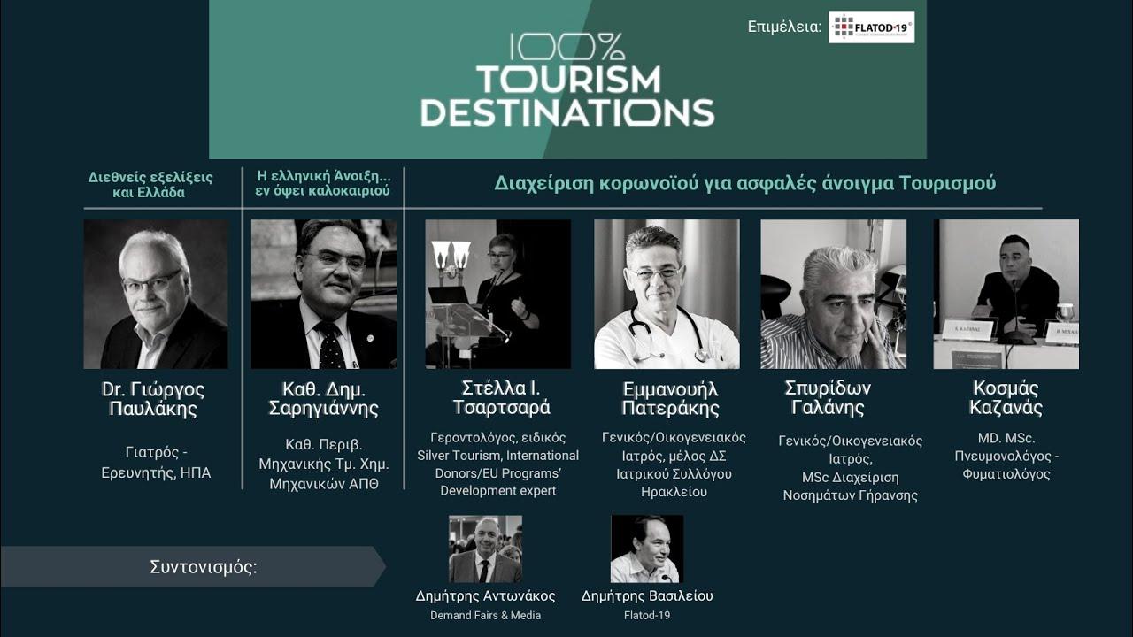 "100% Tourism Destinations   Το ""μέτωπο"" του Κορωνοϊού και το ""άνοιγμα"" του Τουρισμού"