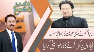 Bakhabar Subh | PM Imran presents 'formula' to strengthen rural economy | 30 Nov 2018 | 92NewsHD