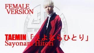 TAEMIN 「さよならひとり」(Sayonara Hitori) [Female Version]