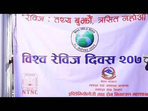 'तथ्य बुझौँ, त्रसित नहोऔँ' भन्ने मुल नारासहित 'विश्व रेबिज दिवस २०७८'