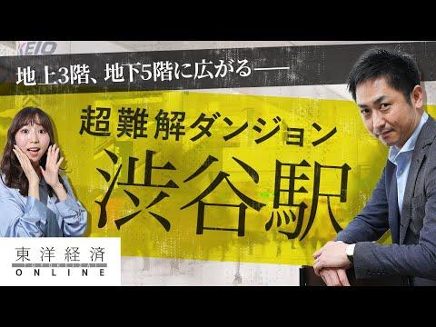 渋谷駅、谷底に広がる超難解なダンジョンの今