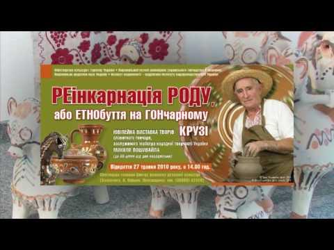 РЕінкарнація РОДУ (Опішне, 2010)