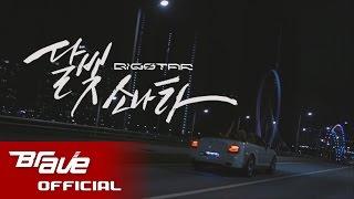 빅스타 달빛소나타 공식 뮤직 비디오 / BIGSTAR - Full Moon Shine Official Music Video