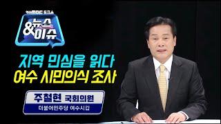 [뉴스&이슈/여수MBC 토크쇼] 지역 민심을 읽다! 여수시민 의식조사 (이용선 아나운서 / 주철현 국회의원) 다시보기