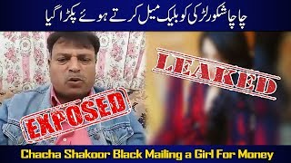 Chacha Shakoor ││The One Man Army ││ Black Mailing a Women With Proof ││
