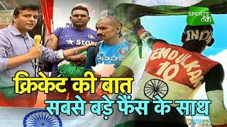 Meet Biggest Fans Of Team India | Sports Tak