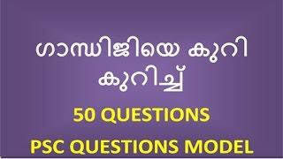 kadamkathakal - കടംകഥ - 30