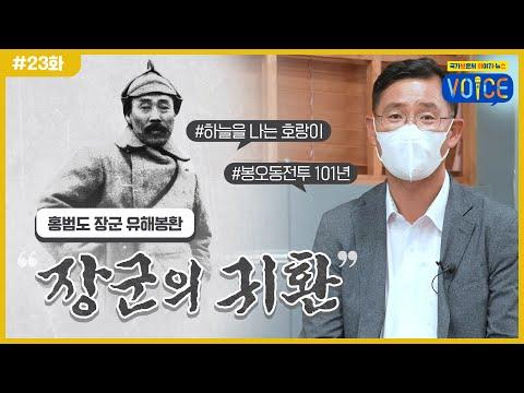 #국가보훈처_보이스? (VOICE) 23화 : 장군의 귀환