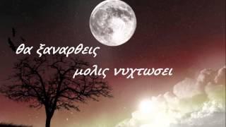 Αλκίνοος Ιωαννίδης - Όνειρο ήτανε
