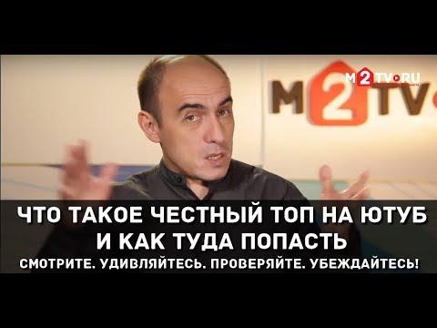 Что такое честный ТОП в Youtube и как туда попасть? Видеомаркетинг в недвижимости вместе с M2tv.ru. photo