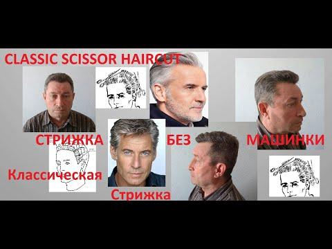 ✂ Classic Skissor Haircut ✂ СТРИЖКА БЕЗ МАШИНКИ  ✂ Мужская стрижка ✂ КАК ПОДСТРИЧЬ САМОСТОЯТЕЛЬНО✂ photo