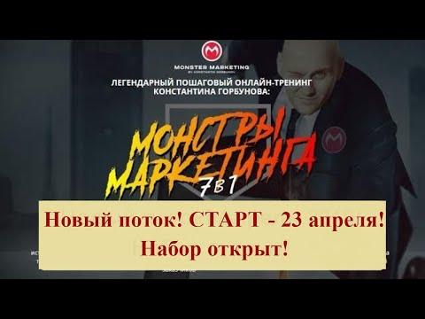 Новый поток! Апрель 2019! Пошаговый тренинг «МОНСТРЫ МАРКЕТИНГА 7 в 1»