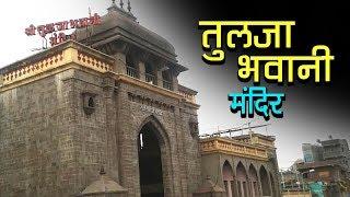 तुलजा भवानी मंदिर | Tulja Bhavani Temple | अर्था