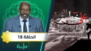برنامح على خطى الثورة الحلقة الثامنة عشر.. تقديم الدكتور محمد ضوينا