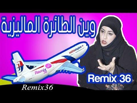 روميكس سلوى المطيري ' وين الطائرة الماليزية ' - Remix 36