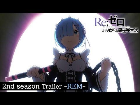 TVアニメ『Re:ゼロから始める異世界生活』2nd season PV レムver.
