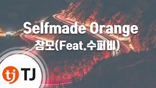 [TJ노래방] Selfmade Orange - 창모(Feat.슈퍼비) / TJ Karaoke