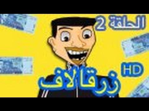 رسوم متحركة مغربية - حكايات بوزبال - زرقالاف - bouzebal