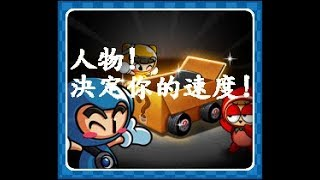 【隱者的跑跑卡丁車】命運箱模式#1~ (小蜜桃也跑得挺快的!)不過妳的跑步姿勢...(ˊ● ω ●ˋ)
